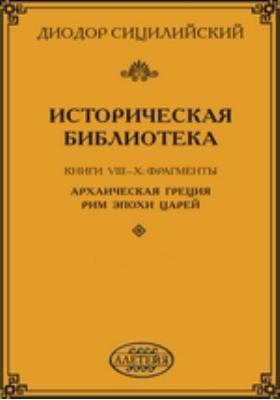 Историческая библиотека. Книги VIII–X: Фрагменты. Архаическая Греция. Рим эпохи царей