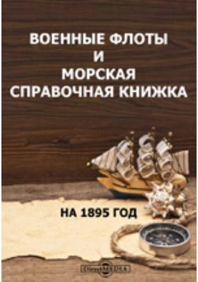 Военные флоты и морская справочная книжка на 1895 год. Таблицы элементов судов на 1895 год
