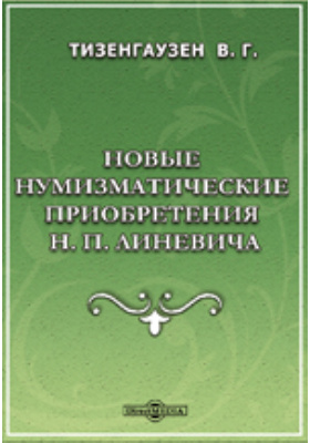 Новые нумизматические приобретения Н.П.Линевича