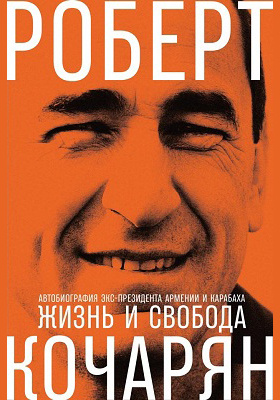 Жизнь и свобода : автобиография экс-президента Армении и Карабаха: документально-художественная литература