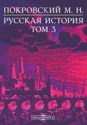 Русская история. Т. 3