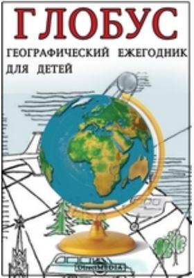 Глобус. Географический ежегодник для детей. 1962 год