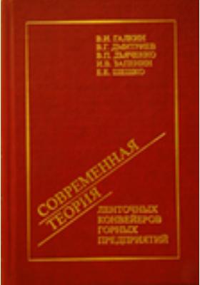 Современная теория ленточных конвейеров горных предприятий: учебное пособие