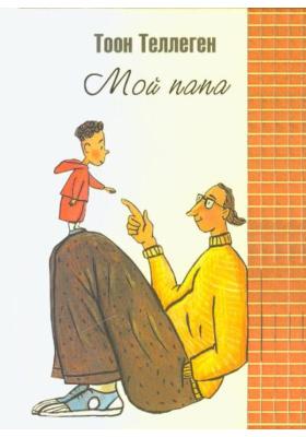Мой папа = Mijn Vader : Сказки для детей