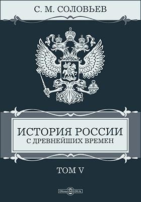 История России с древнейших времен: монография : в 29 т. Т. 5
