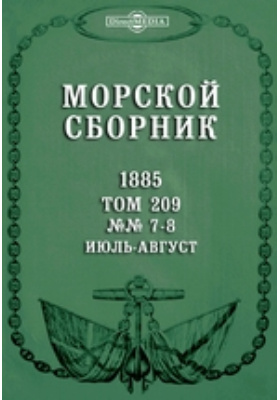 Морской сборник: журнал. 1885. Т. 209, №№ 7-8, Июль-август