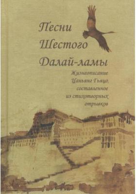 Песни Шестого Далай-ламы : Жизнеописание Цаньянг Гьяцо, составленное из стихотворных отрывков