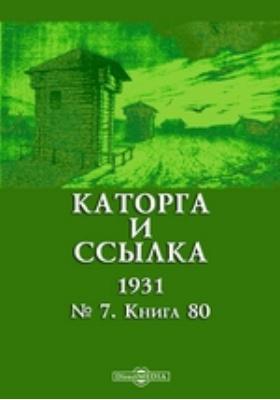 Каторга и ссылка. № 7, Кн.80