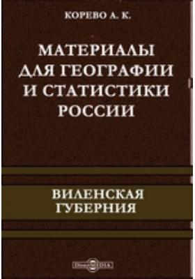 Материалы для географии и статистики России. Виленская губерния