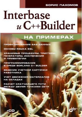 Interbase и С++ Builder на примерах