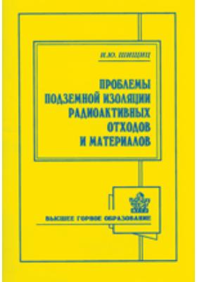 Проблемы подземной изоляции радиоактивных отходов и материалов: учебное пособие