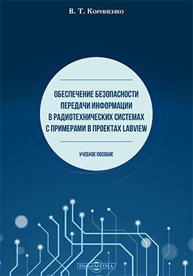 Обеспечение безопасности передачи информации в радиотехнических системах с примерами в проектах LabVIEW: учебное пособие