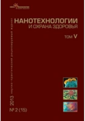 Нанотехнологии и охрана здоровья: научно-практический рецензируемый журнал. 2013. Т. V, № 2(15)