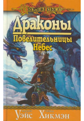Драконы Повелительницы Небес = Dragons of the Highlord Skies : Роман