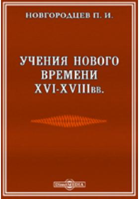 Учения нового времени. XVI-XVIII вв