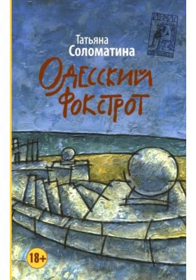 Одесский фокстрот, или Чёрный кот с вертикальным взлётом : Роман