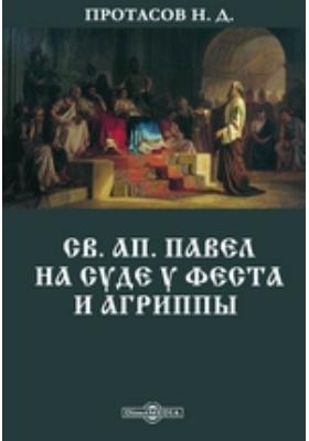 Св. ап. Павел на суде у Феста и Агриппы