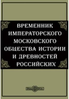 Временник Императорского Московского общества истории и древностей российских. 1857. Книга 25