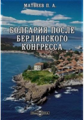 Болгария после Берлинского Конгресса