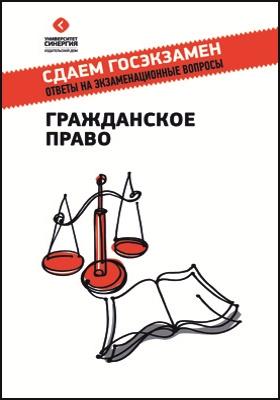 Гражданское право : сдаем гоэкзамен. Ответы на экзаменационные вопросы: учебное пособие