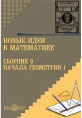 Новые идеи в математике. Сборник 9. Начала геометрии 1