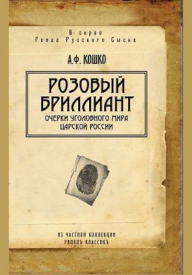 Розовый бриллиант : очерки уголовного мира царской России: художественная литература