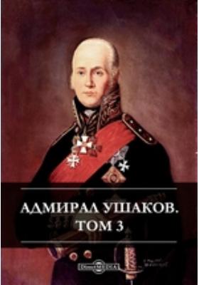 Адмирал Ушаков: документально-художественная литература. Т. 3