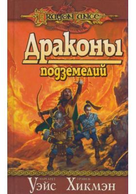 Драконы подземелий = Dragons of the Dwarven Depths : Роман