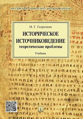 Историческое источниковедение : теоретические проблемы: учебник для вузов