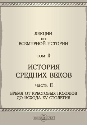 Лекции по всемирной истории. Т. 2. История средних веков, Ч. 2. Время от крестовых походов до исхода XV столетия