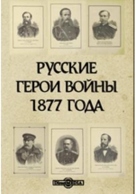 Русские герои войны 1877 года: документально-художественная литература