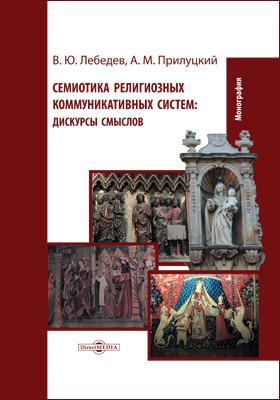 Семиотика религиозных коммуникативных систем : дискурсы смыслов: монография