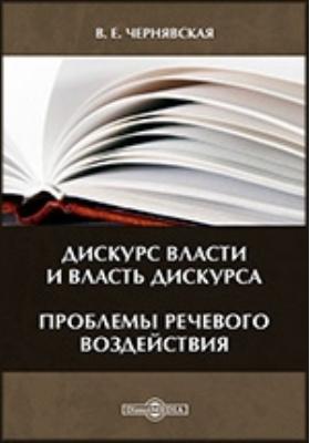 Дискурс власти и власть дискурса : проблемы речевого воздействия: учебное пособие