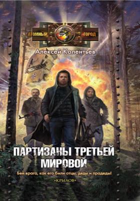 Партизаны Третьей мировой