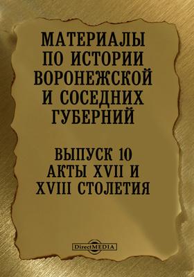 Материалы по истории Воронежской и соседних губерний. Вып. 10. Акты XVII и XVIII столетий