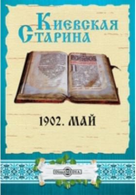 Киевская Старина: журнал. 1902. Май