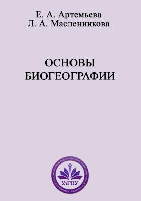 Основы биогеографии: учебник
