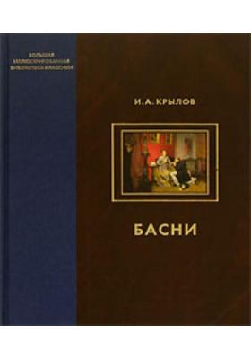 Басни : Иллюстрированное энциклопедическое издание