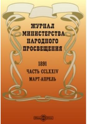 Журнал Министерства Народного Просвещения: журнал. 1891. Март-апрель, Ч. 274