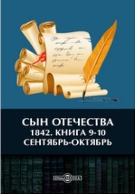 Сын Отечества : 1842: историко-документальная литература. Книги 9-10. Сентябрь-октябрь