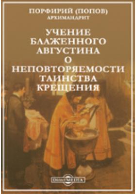 Учение блаженного Августина о неповторяемости таинства крещения