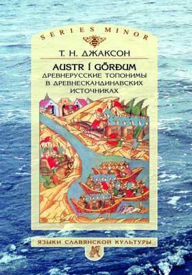AUSTR I GORDUM : древнерусские топони мы в древнескандинавских источниках