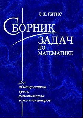 Сборник задач по математике для абитуриентов вузов, репетиторов и экзаменаторов