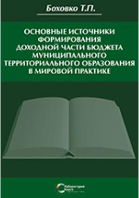 Основные источники формирования доходной части бюджета муниципального территориального образования в мировой практике