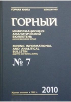 Горный информационно-аналитический бюллетень. 2010. № 7