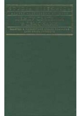 Между святыми и демонами. Заметки о посмертной судьбе опальных царя Ивана Грозного: монография