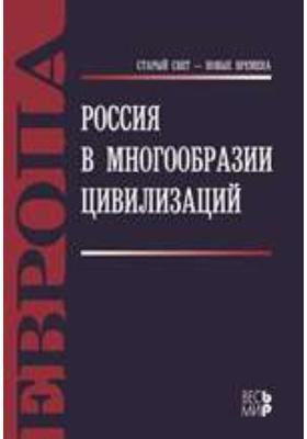 Россия в многообразии цивилизаций: монография