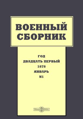 Военный сборник: журнал. 1878. Т. 119. №1