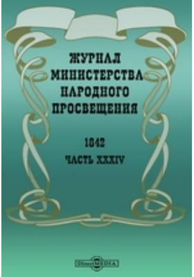 Журнал Министерства Народного Просвещения. 1842, Ч. 34