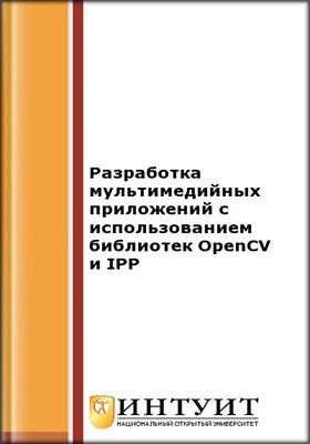 Разработка мультимедийных приложений с использованием библиотек OpenCV...
